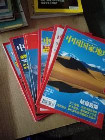中国国家地理2008年/8-12含附刊(共6本合售)