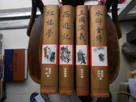 中国古典小说四大名著豪华大字本--红楼梦.西游记.水浒传.三国演义四本合售 戴敦邦彩图 有外盒