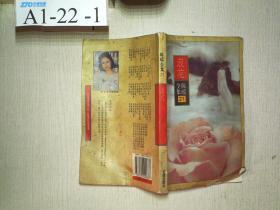 瓊瑤全集21 浪花