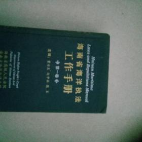 海南省海洋執法工作手冊 第一卷(精裝本)