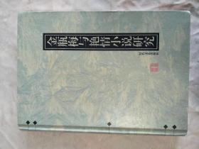金瓶梅与艳情小说研究 (精装大十六开 2003年1版1印 仅印2000册