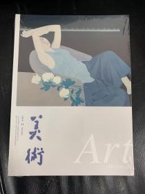 《美术》2019年11期【全新未拆封】