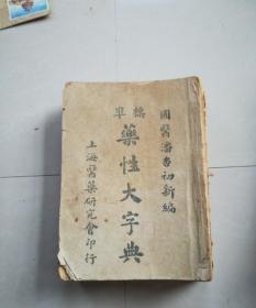 药性大字典