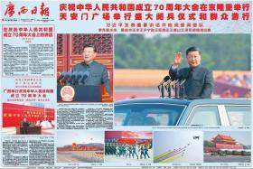 广西日报2019年10月1日2日国庆70周年阅兵报纸