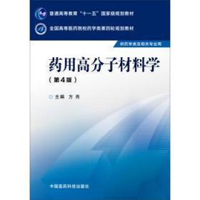药用高分子材料学 方亮 中国医药科技出版社 9787506774192