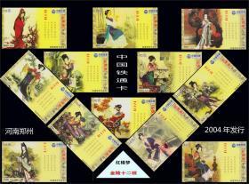 第四组:红楼梦《金陵十二钗》电话卡收藏。一共五套合计价:稀缺品种。独家提供----谢绝还价