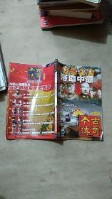 今古传奇纪实版 双月号 2010年第4期 第二野战军浴血中原