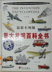 最新不列颠重大发明百科全书