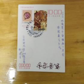 中华民国邮政明信片。