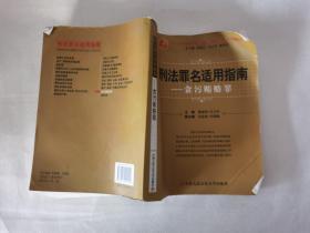 中国法律适用文库·刑法罪名适用指南:贪污贿赂罪
