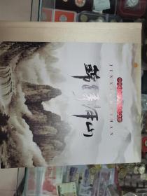 锦绣河山邮票册