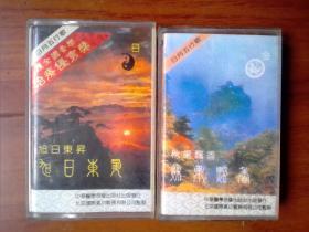 磁带:日月五行歌养生益智音乐:旭日东升、秋果飘香