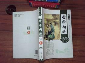 黄帝内经(新 精装 藏书珍藏版)叁