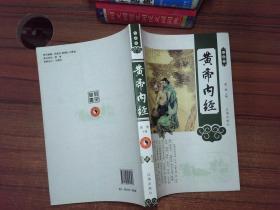 黄帝内经(新 精装 藏书珍藏版)肆