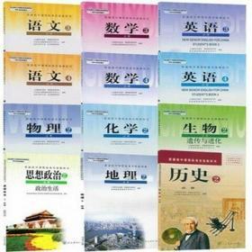 包邮二手正版人教版高中第二学期高一下册全套12本教材课本教科书