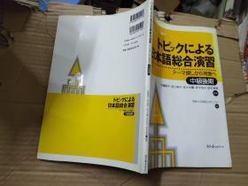 トピックスによる日本语総合演习テーマ探しから発表へ 中级后期