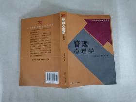管理心理学 第四版