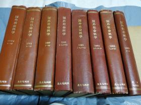 国外社会科学1984年1-12期精装合订本,1989年1-12,1987年1-12年,1990-1-12年,1993年,1-5-7-12年1994年1-7-9-19,年1995-1-3-12年,1998年1-6合售