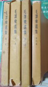 《毛泽东选集》四卷,带黄色护封