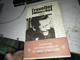 未带地图的旅人:traveller without a Map英文版