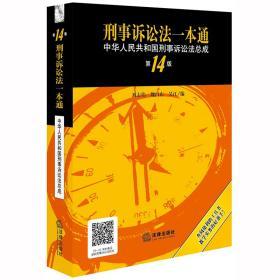 刑事诉讼法一本通:中华人民共和国刑事诉讼法总成(第14版)