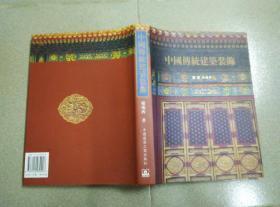 中国传统建筑装饰 精装护封 一版一印