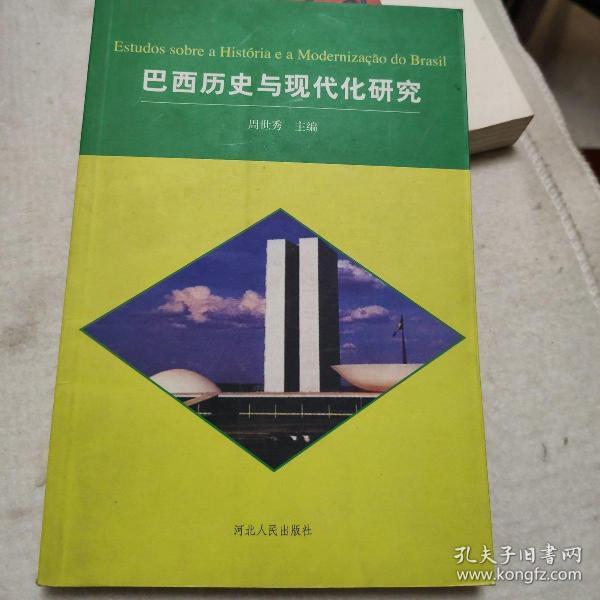 巴西历史与现代化研究