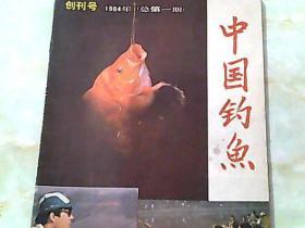 中国钓鱼(创刊号)