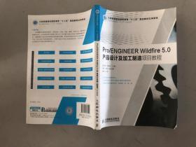 Pro/ENGINEER Wildfire 5.0产品设计及加工制造项目教程·