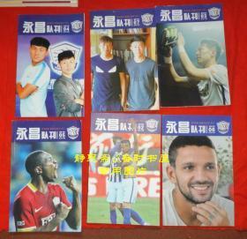 石家庄永昌足球俱乐部《永昌队刊》2016年第2、3、4、5、6、7期6册合售(总第16-21期)