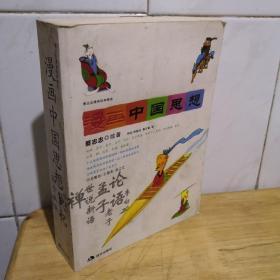 漫画中国思想