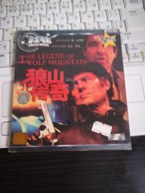 非常电影 狼山传奇2VCD(未拆封)