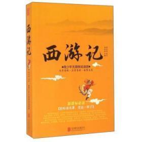西游记(青少年无障碍阅读版 新课标必读)