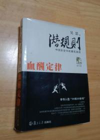 中国历史中的真实游戏:潜规则 血酬定律