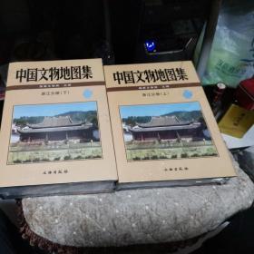 中国文物地图集:浙江分册(全新 上下全)