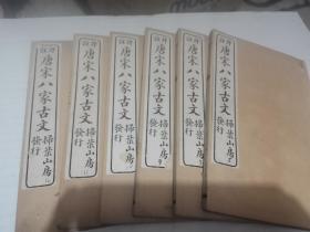 评注唐宋八家古文(1~12)册