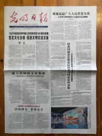光明日报,2019年11月3日,祝贺甲骨文发现和研究120周年,黄河十四走背后的故事,新时代北京发展缩影,身边的变画 衣,石峁石雕 颠覆我们认知的发现。第25478号,今日12版。
