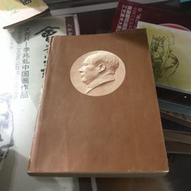 毛泽东选集第五卷 大三十二开
