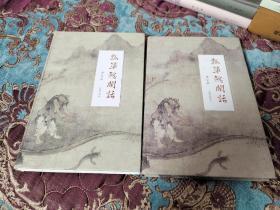 【签名毛边本】李长声签名《瓢箪鲶闲话》毛边本+非毛边本两册合售