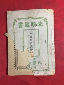 民国 表解业书:中国历史表解 三编