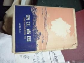浙江省图1959年1版1965年2印
