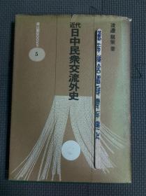 近代日中民众交流外史 日文原版 渡边龙策 精装本
