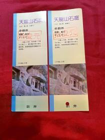 90年代中国山西省巩县天龙山石窟门票2张 票据凭证收藏 保真品 P111