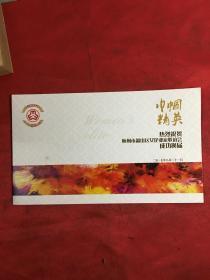 热烈祝贺杭州萧山区企业家联谊会成功换届 邮票〔G20邮票 等〕