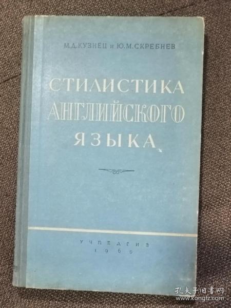 Стилистика Английского языка    俄文原版:  英语修辞学,1960
