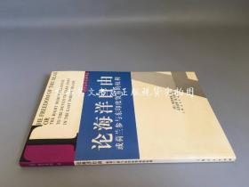 世界法学名著译丛:论海洋自由或荷兰参与东印度贸易的权利 (2005年一版一印  正版)