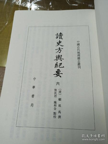 读史方舆纪要