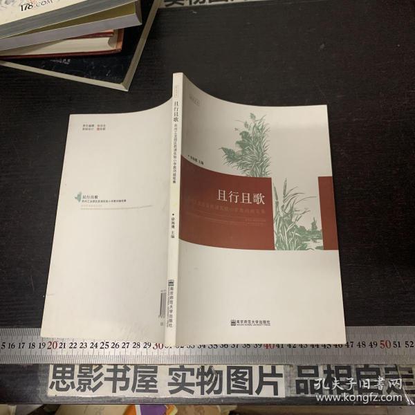 且行且歌:苏州工业园区胜浦实验小学教师随笔集