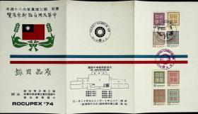 1974年庆祝国父革命80周年自强邮展展品目录 贴常95庄敬自强已发行8枚邮票销TP邮展首日临局戳和纪念戳