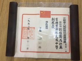 1955年  江苏省人民政府任命通知书 主席【谭震林】